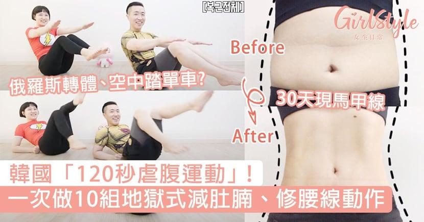 韓國「120秒虐腹運動」!一次做10組地獄式減肚腩動作,30天練出馬甲線!