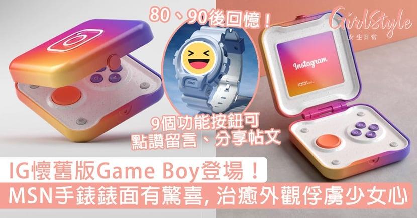 IG懷舊版Game Boy登場!MSN手錶錶面有驚喜,治癒外觀秒俘虜少女心!