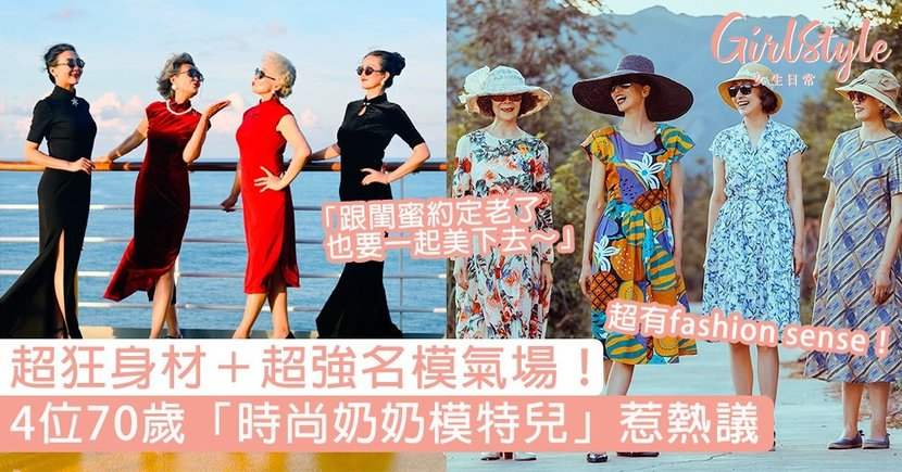 4位70歲「時尚奶奶模特兒」惹熱議!超狂身材+超強名模氣場,老了也想跟閨蜜一起變美!