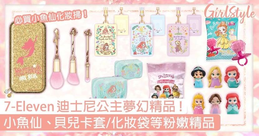 7-Eleven迪士尼公主精品夢幻登場!絕美小魚仙化妝掃,更有貝兒、長髮公主化妝袋、卡套等!