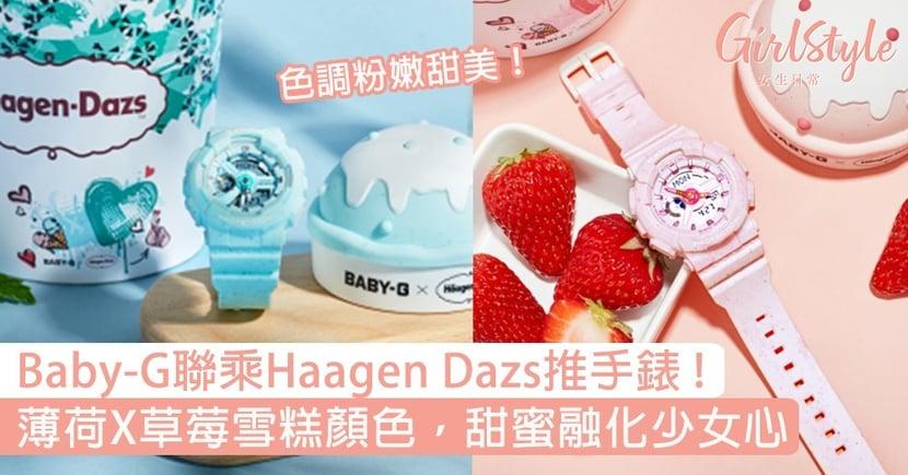 Baby-G聯乘Häagen-Dazs推粉嫩手錶!薄荷X草莓雪糕顏色,甜蜜蜜感覺融化少女心!