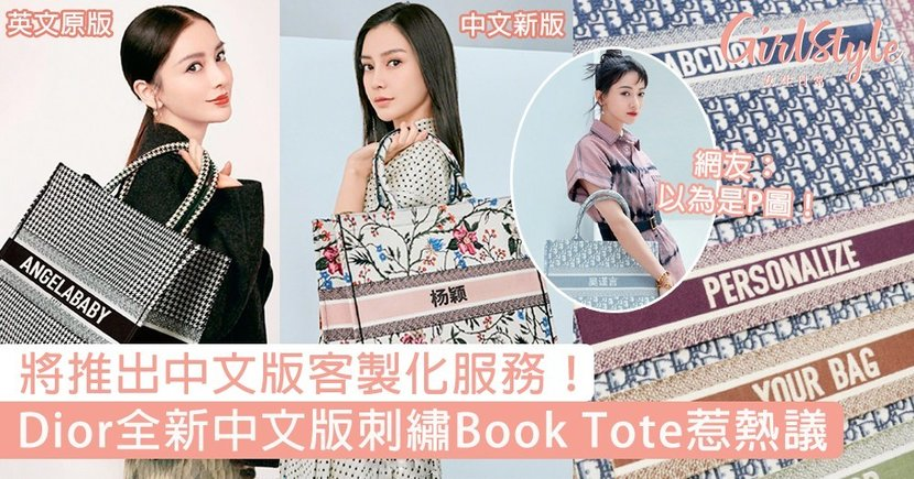Dior將推中文版客製化刺繡服務!Book Tote配中文字?Angelababy「楊穎」 刺繡惹熱議!
