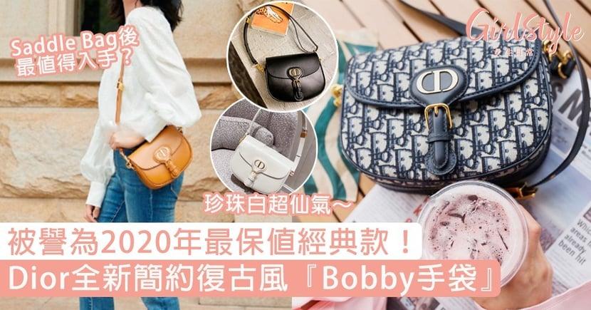 Dior全新簡約復古Bobby Bag!被譽為2020年最保值經典款,珍珠奶油配色超仙氣~