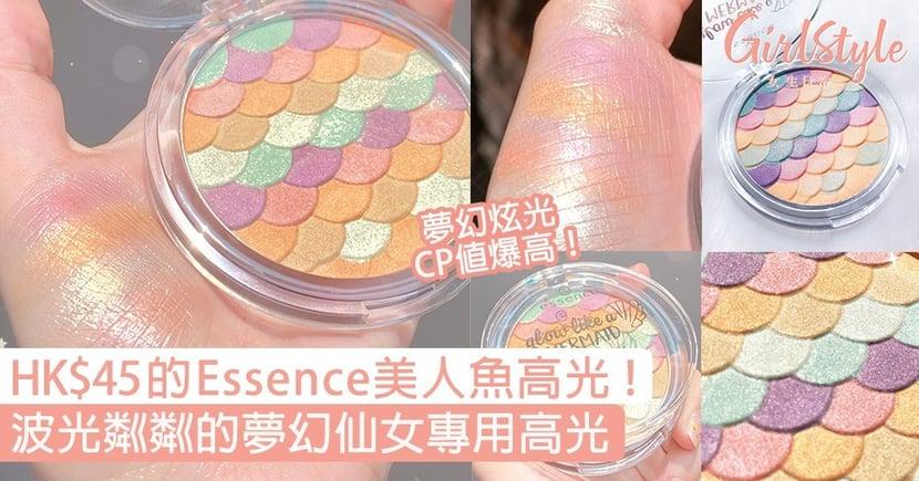 HK$45的Essence彩虹美人魚高光!波光粼粼的夢幻色澤,仙女專用的highlighter!