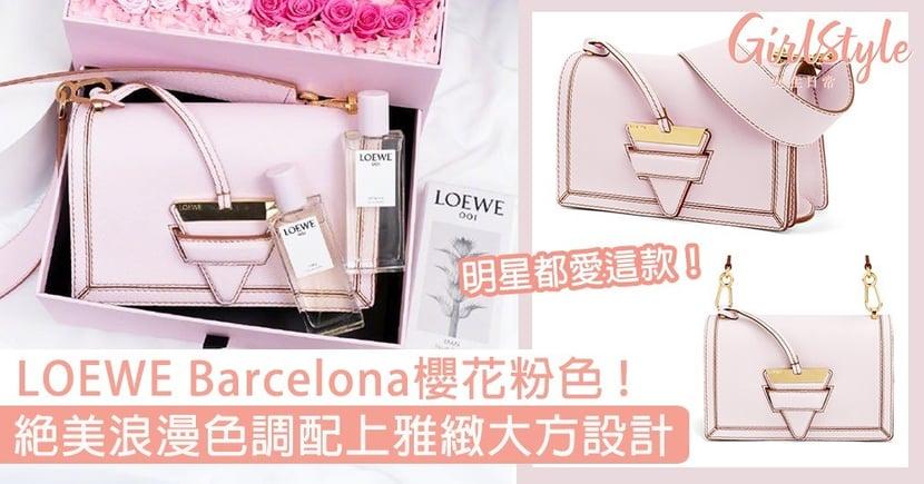 LOEWE Barcelona櫻花粉色!明星都愛的絕美浪漫色調,配上雅緻大方的袋款設計〜