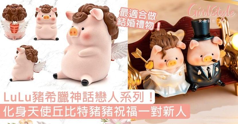 LULU豬希臘神話戀人系列!化身天使丘比特豬豬祝福一對新人,最適合做結婚禮物!