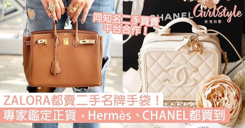 ZALORA都賣二手名牌手袋!經專家鑑定保證正貨,Hermès、CHANEL、LV都能買到!