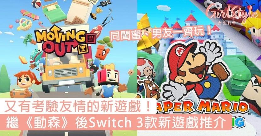 繼《動物森友會》後Switch 3款新遊戲推介,又有考驗友情的新遊戲,熱辣辣最好就是留在家活動~