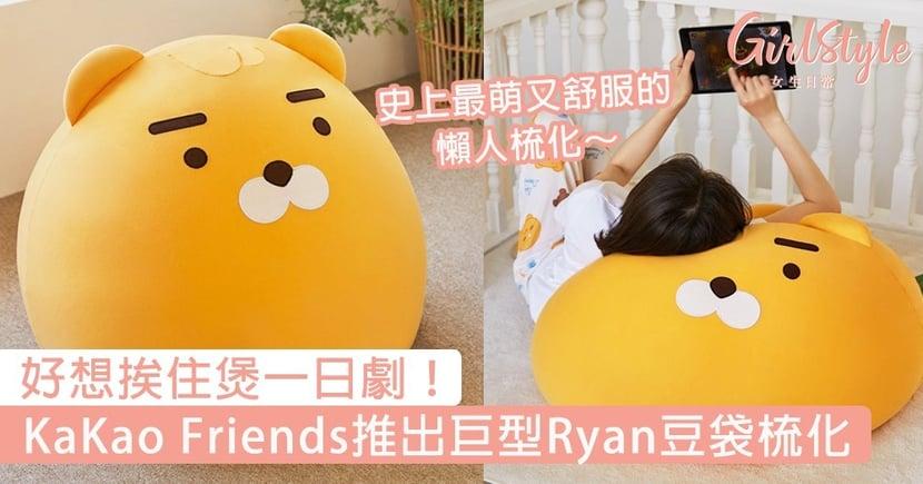 韓國KaKao Friends推出巨型Ryan豆袋梳化!史上最萌又舒服的懶人梳化,好想挨住煲一日劇~