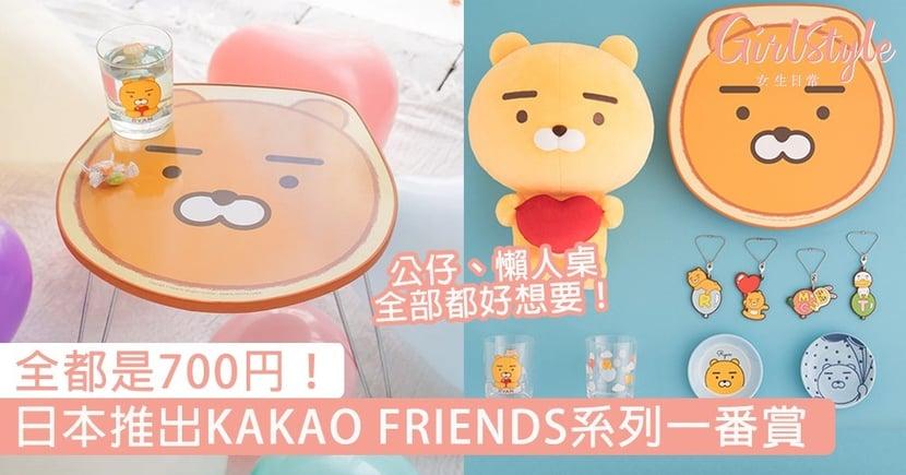 日本推出KAKAO FRIENDS一番賞,Ryan、Apeach公仔+懶人桌都好想要,全都是700円~