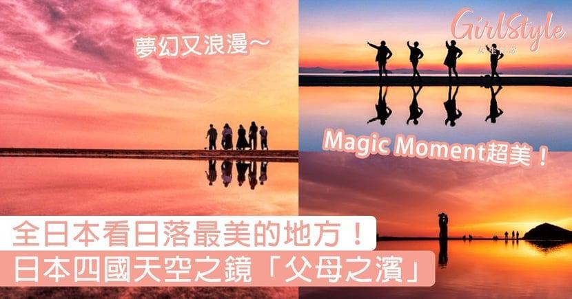 日本天空之鏡「父母之濱」!在這裡看日落真的好夢幻好浪漫,全日本看日落最美的地方~