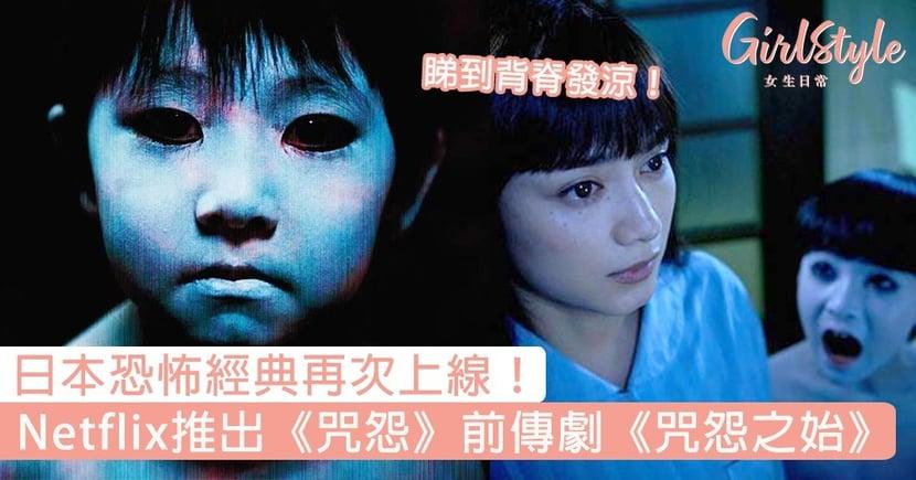 Netflix推出《咒怨》前傳劇《咒怨之始》!故事回到詛咒之家的起源,日本恐怖經典再次上線~