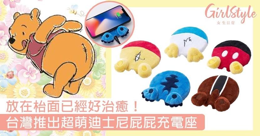 台灣推出超萌迪士尼屁屁充電座!毛毛質感實用又可愛,放在枱面已經好治癒~