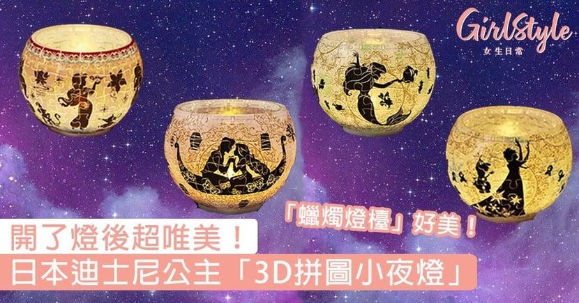 日本迪士尼公主「3D拼圖小夜燈」! 半透明立體拼圖「蠟燭燈檯」,開了燈後超唯美~