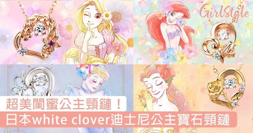 日本white clover迪士尼公主寶石頸鏈,長髮公主長辮織成心型設計超美,跟閨蜜一人一條~