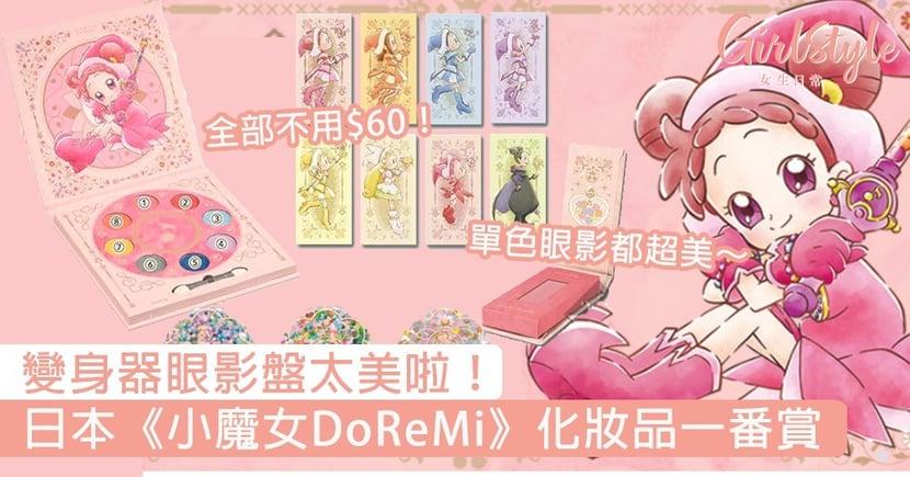 日本《小魔女DoReMi》化妝品一番賞!單色眼影、胭脂好夢幻,變身器眼影盤太美啦~