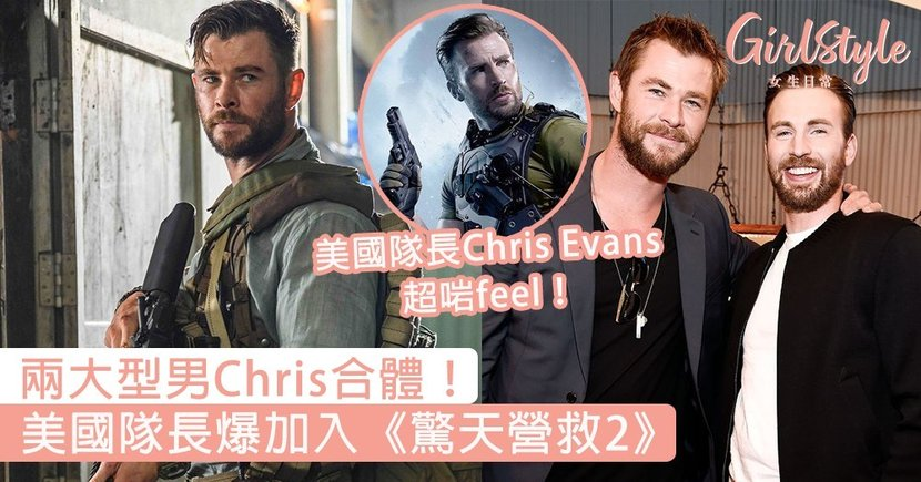 Netflix《驚天營救2》惹期待!美國隊長Chris Evans爆加入續集,兩大型男Chris合體~