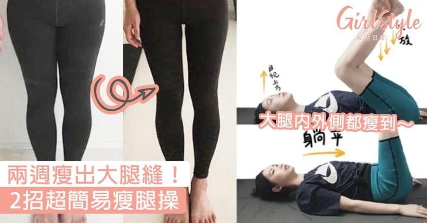【瘦大腿】兩週瘦出大腿縫!2招超簡易瘦腿操,躺著甩大腿脂肪~