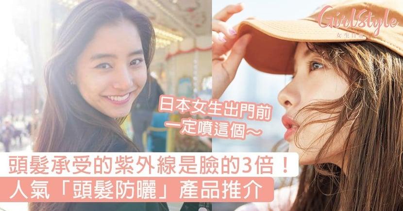 【頭髮防曬產品】頭髮承受的紫外線是臉的3倍!人氣「頭髮防曬」產品推介,日本女生出門前一定噴這個~