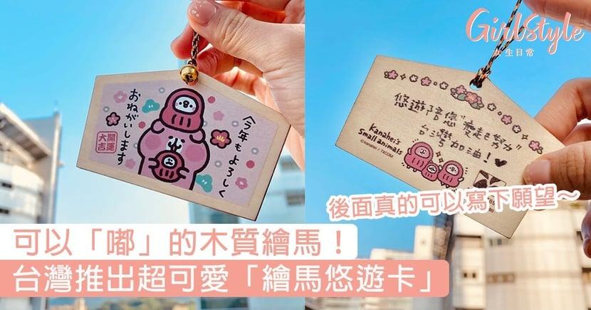 台灣推出超可愛「繪馬悠遊卡」!祈福五色線和祈福鈴鐺都有還原,後面更真的可以寫下願望~
