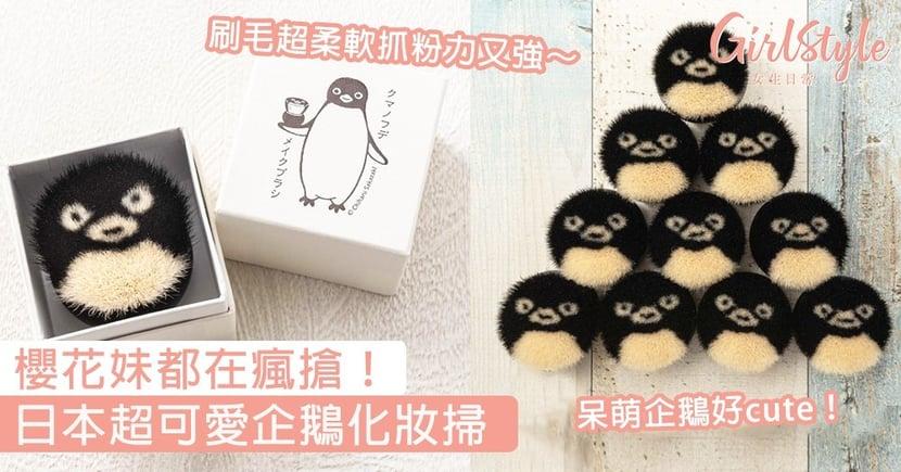 日本超可愛企鵝化妝掃!刷毛超柔軟抓粉力又強,日本女生都在瘋搶~