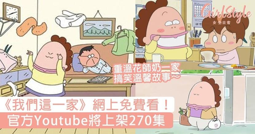 《我們這一家》網上免費看!官方Youtube將上架270集,重溫花師奶一家搞笑溫馨故事~