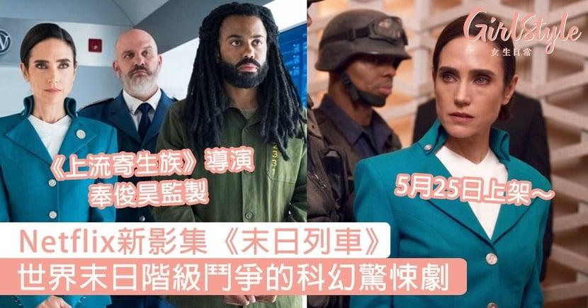 Netflix新影集《末日列車》!《上流寄生族》導演奉俊昊監製,世界末日階級鬥爭的科幻驚悚影集~