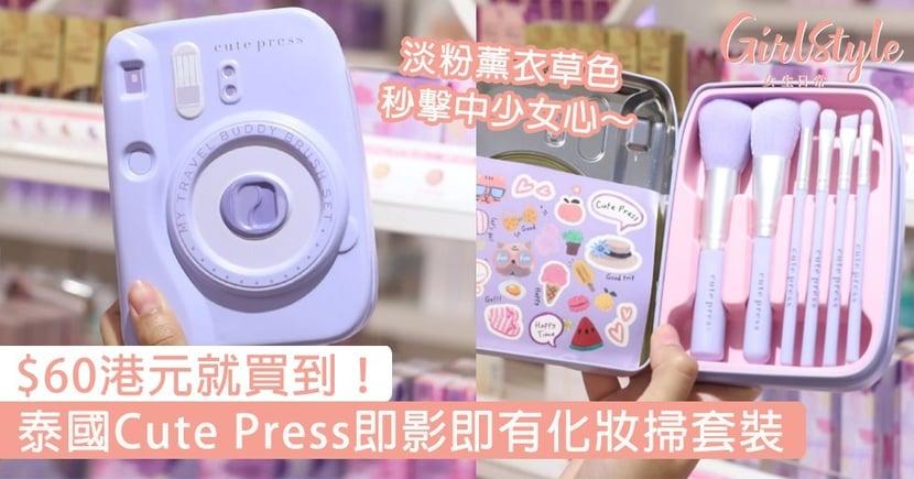 泰國Cute Press即影即有化妝掃套裝!淡粉薰衣草色秒擊中少女心,60港元一盒超燒~
