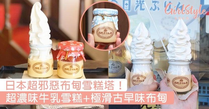 日本超邪惡布甸雪糕塔!超濃味牛乳雪糕+極滑古早味布甸,網民:全日本最好味的布甸~