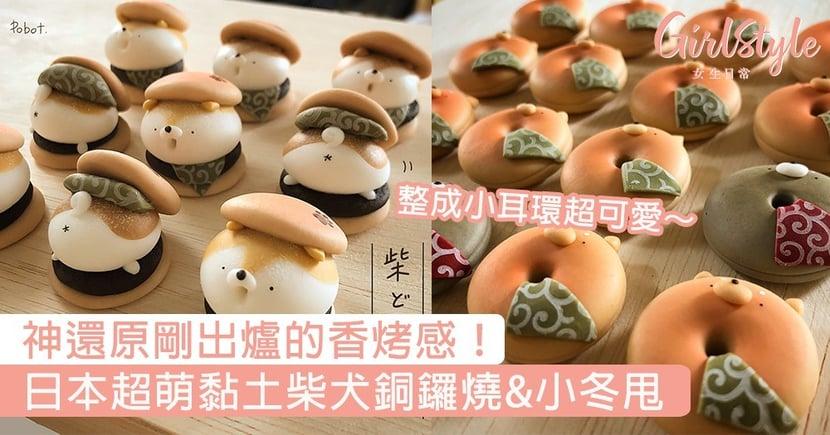 日本超萌黏土柴犬銅鑼燒&小冬甩!神還原剛出爐的香烤感,整成耳環超可愛~