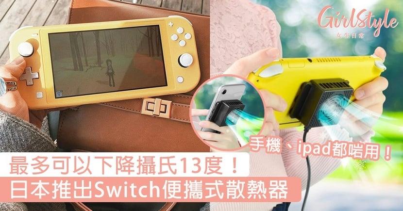 日本推出Switch便攜式散熱器!玩《動物森友會》都唔怕過熱燒機,最多可以下降攝氏13度~
