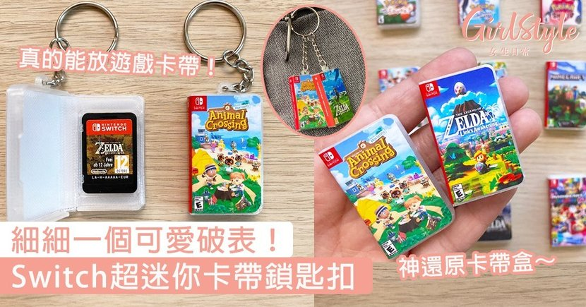 Switch迷你卡帶鎖匙扣!神還原卡帶盒+真的能放遊戲卡帶,細細一個可愛破表~