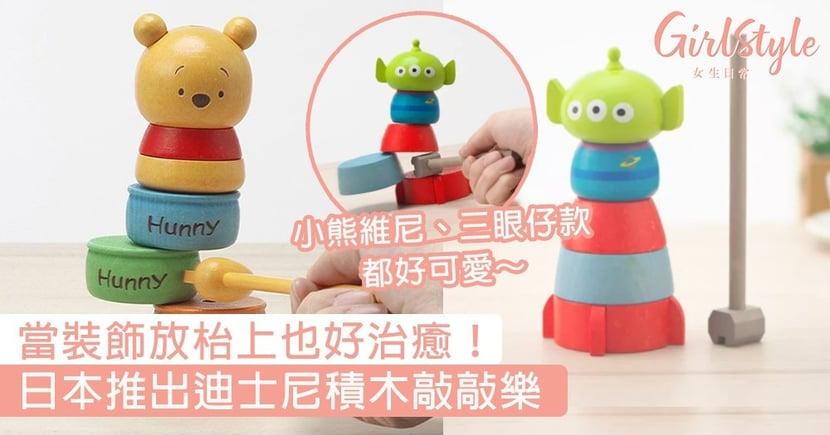 日本推出迪士尼積木敲敲樂!小熊維尼、三眼仔款都好可愛,當裝飾放枱上好治癒~