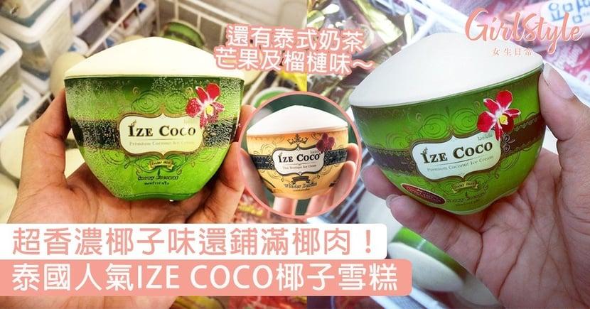 泰國人氣IZE COCO椰子雪糕!超香濃椰子味還鋪滿椰果肉,也有泰式奶茶味、芒果及榴槤味~
