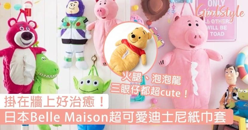 日本Belle Maison超可愛迪士尼紙巾套!Toy Story系列每一款都好燒,掛在牆上好治癒~