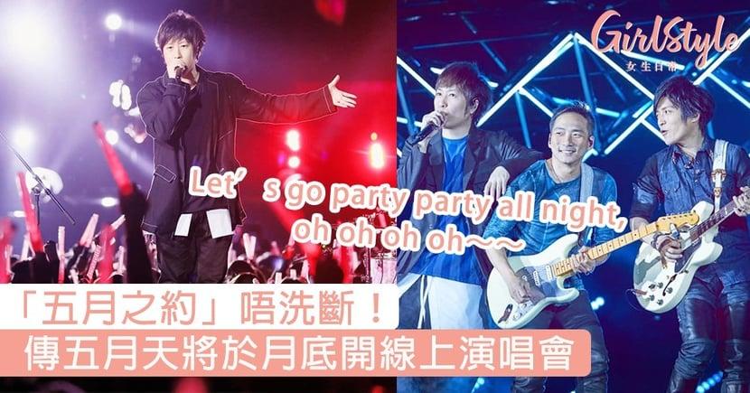 【五月天】「五月之約」唔洗斷!傳五月天將於月底開線上演唱會,Let's go party party all night, oh~