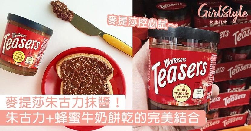 麥提莎朱古力抹醬!朱古力+蜂蜜牛奶餅乾的完美結合,韓國便利店都買得到~
