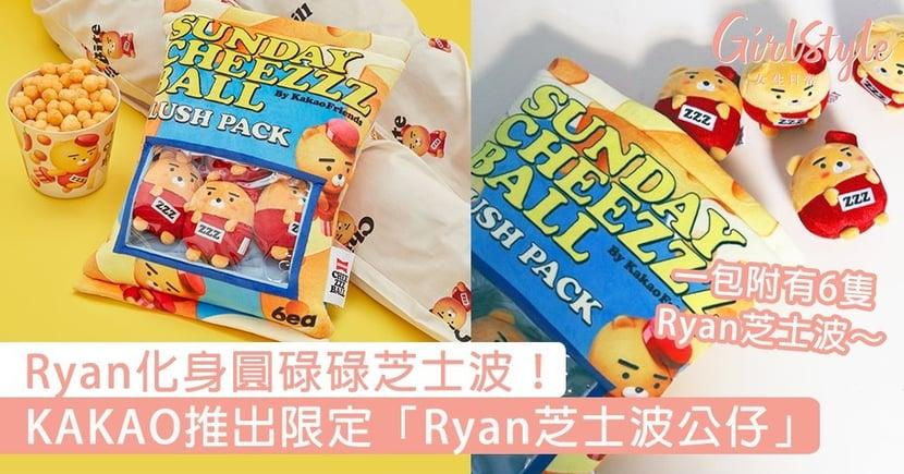 KAKAO FRIENDS推出限定「Ryan芝士波公仔」!Ryan化身圓碌碌芝士波,一包附有6隻Ryan芝士波~