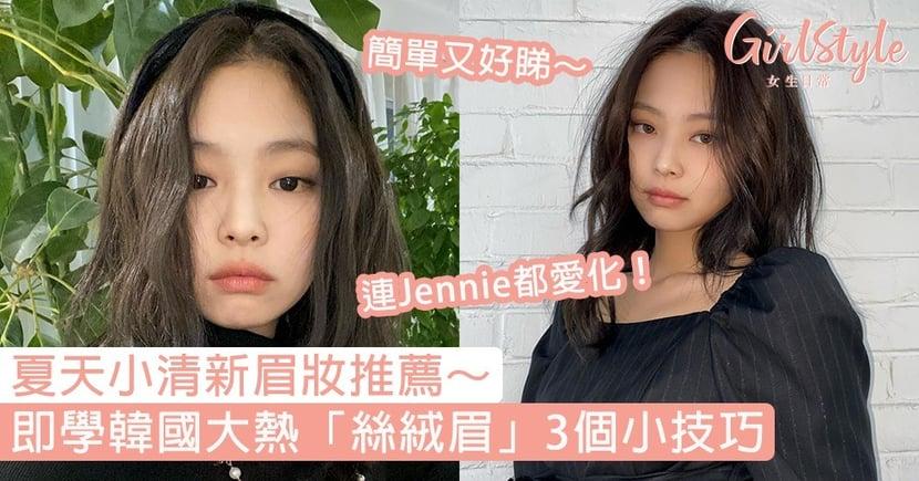 夏天小清新眉妝推薦~3個小技巧,即時學好Jennie都愛的韓國大熱「絲絨眉」