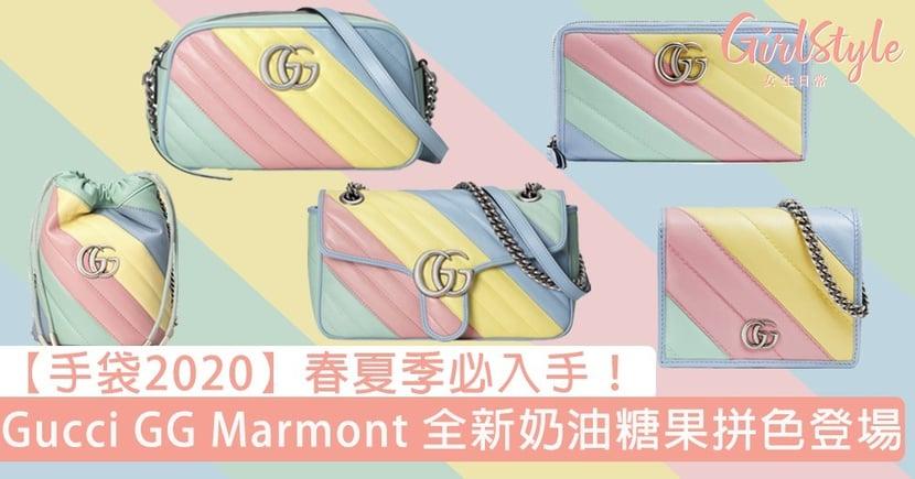 「手袋2020」Gucci GG Marmont 全新奶油糖果拼色系列登場!超仙氣夢幻,春夏季必入手!