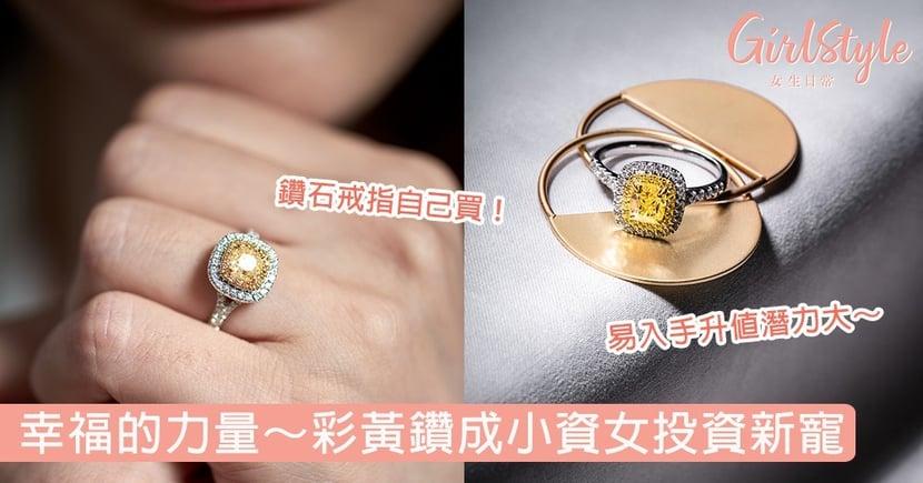 鑽石戒指自己買!易入手升值潛力大,象徵幸福力量的彩黃鑽就是小資女投資新寵~