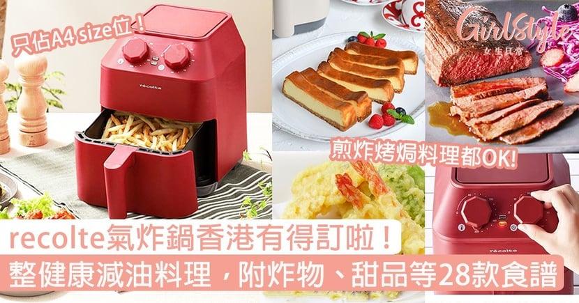 recolte氣炸鍋香港有得預訂啦!輕鬆製作健康減油料理,附送炸物、烤牛扒、甜品等28款食譜!