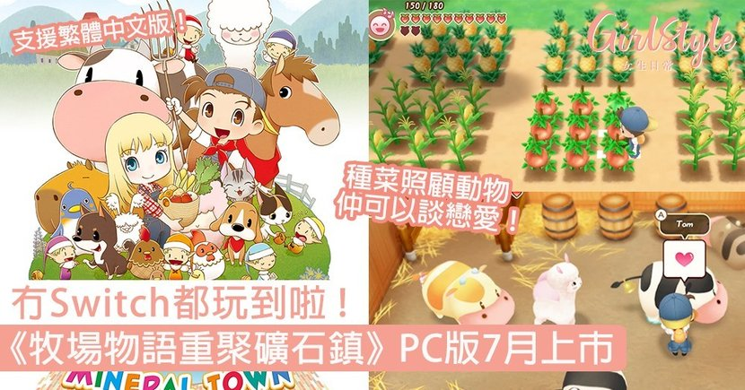 《牧場物語重聚礦石鎮》PC版發售日公開!支援繁體中文,種菜照顧動物、經營農場兼談戀愛〜