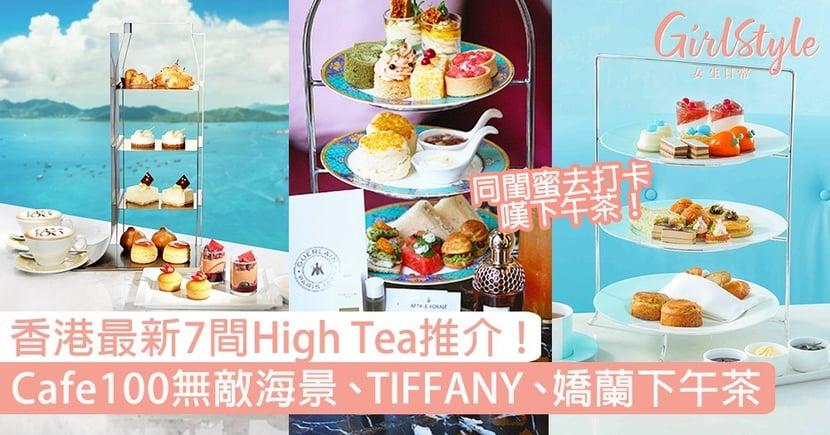 【下午茶2020】香港最新7間High Tea,Café100無敵海景、TIFFANY、嬌蘭下午茶最啱打卡!