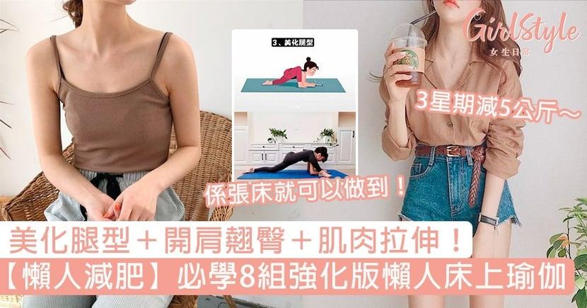 【懶人減肥法】懶人必學8組「強化版床上瑜伽」!美化腿型+開肩翹臀超高效,邊煲劇邊做3星期全身瘦5公斤!