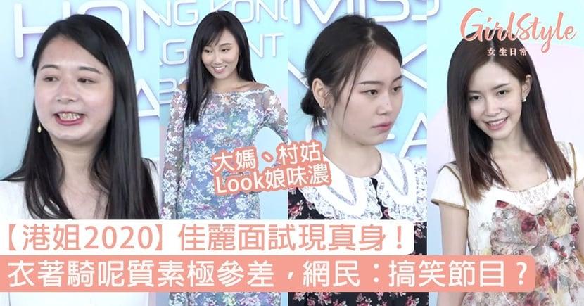 【港姐2020】佳麗面試現真身!衣著騎呢質素極參差,網民:香港冇靚女?搞笑節目?