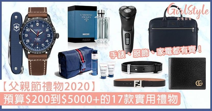 【父親節禮物2020】Budget $200到5000+的17款實用禮物,手錶、服飾、電器都有齊!