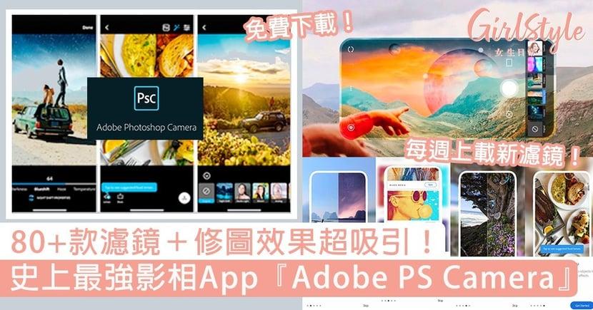 史上最強免費影相App「Adobe PS Camera」!影相迷必DL,80+款濾鏡+修圖效果超吸引~