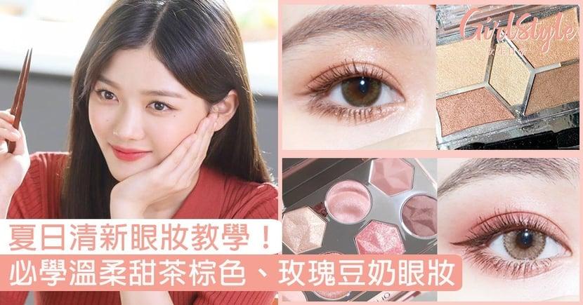 夏日清新眼妝教學!簡易甜茶棕色、玫瑰豆奶眼妝,大地色、粉色眼影化出溫柔感眼神〜