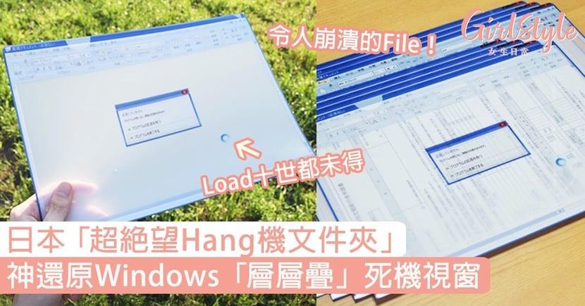 日本「超絕望Hang機文件夾」 !神還原Windows死機視窗,「層層疊」效果更崩潰!